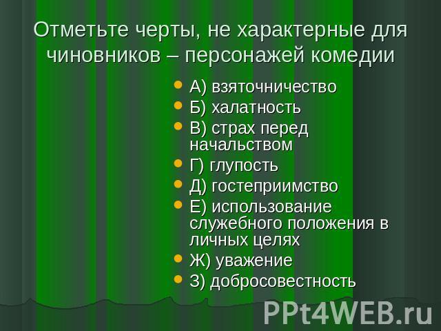 Гоголь НВ сочинения по литературе на тему