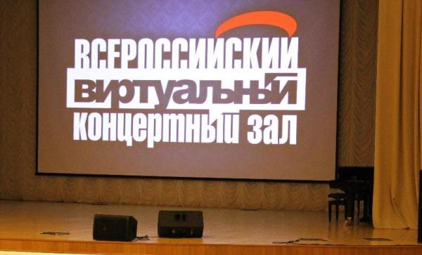 ВОтрадном ввиртуальном концертном зале представили тридесятка программ