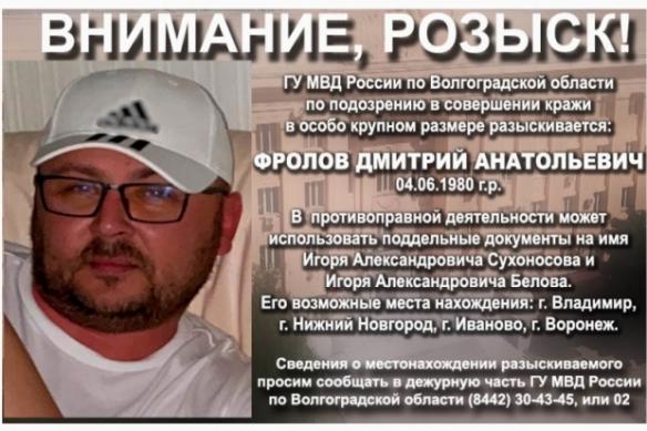 ВВолгограде ищут рецидивиста, укравшего 6миллионов рублей уженщины