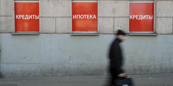 Эксперты посоветовали отказаться отпотребительских кредитов
