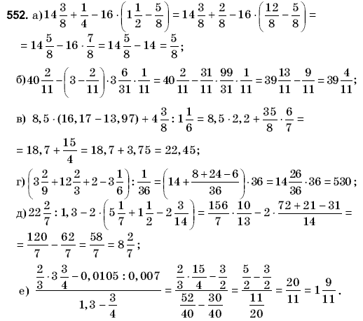 Математика 6 класс г янченко в кравчук гдз