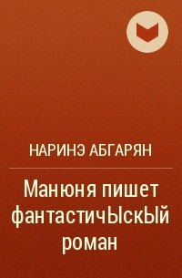 Книга Манюня Пишет Фантастичыскый Роман  3943136