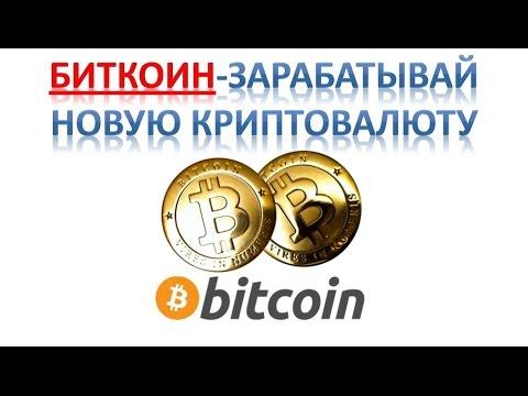 Заработать биткоин в интернете