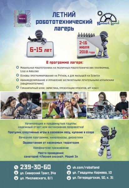 Хайп проекты 2018 йошкар-ола