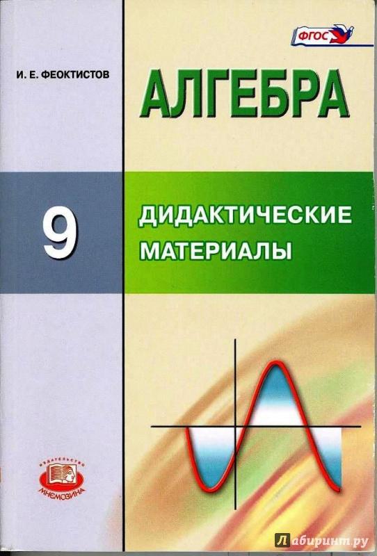 Гдз математика дидактические материалы 7 класс феоктистов