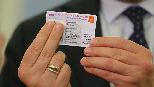 МВДрассказали оновом электронном паспорте