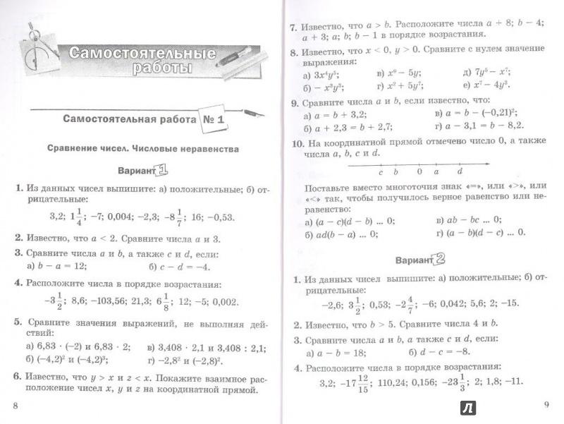 Самостоятельные работы математике 6 класс зубарева ответы
