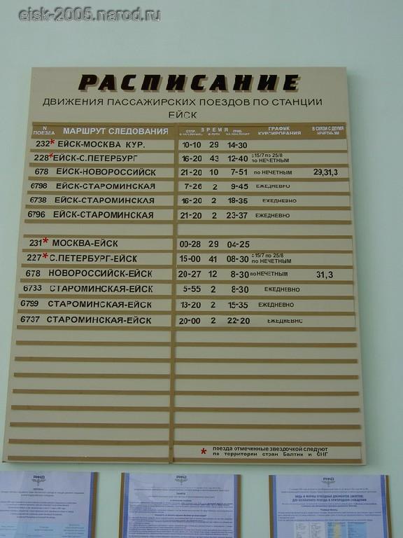 Расписание автобуса 678 москва