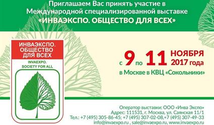 Выставка «ИнваЭкспо» пройдет вМоскве с9по11ноября 2017 года