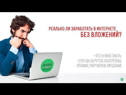 Реально ли заработать в интернете без вложений и обмана отзывы