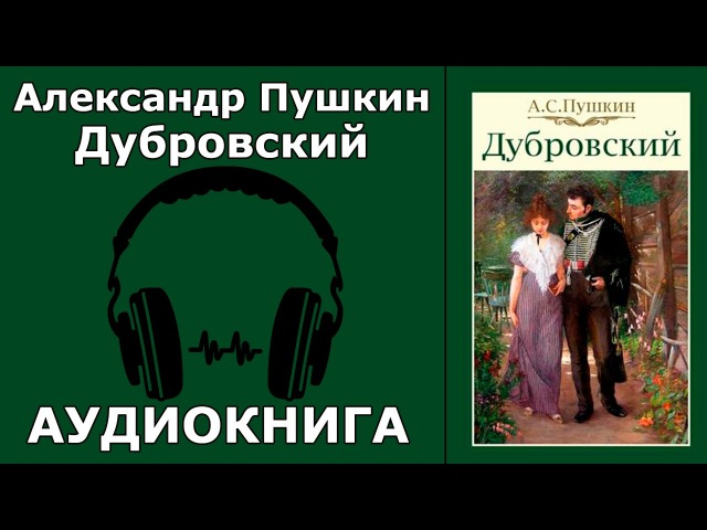 Дубровский александр пушкин аудиокнига слушать онлайн бесплатно