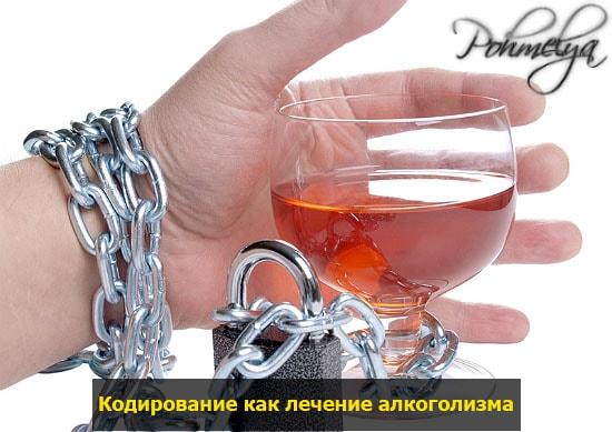 Как лечит нарколог алкоголизм