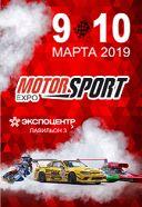 MOTORSPORT EXPO 2019. Выставка гоночной индустрии.