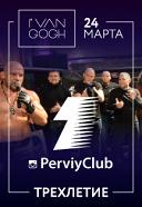Первый Клуб