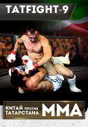 Международный турнир и профессиональные бои «Tatfight-9 Китай против Татарстана»
