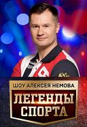 «Легенды спорта». Шоу Алексея Немова