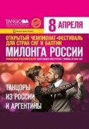 Милонга России - 2017