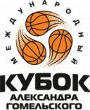Международный турнир по баскетболу