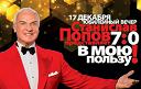 Юбилейный вечер Станислава Попова и Российского танцевального союза