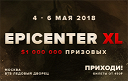 EPICENTER XL ЧЕМПИОНАТ МИРА