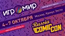ИгроМир / Comic Con Russia 2018
