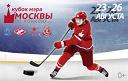 Кубок мэра Москвы по хоккею с шайбой 2018