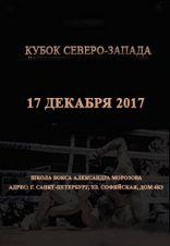 Кубок Северо-Запада по профессиональному боевому с...