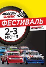 Фестиваль Moscow Classic