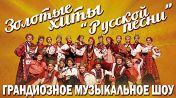 Золотые хиты Русской песни