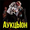 «Аукцыон»