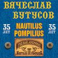 «Nautilus Pompilius 35 лет на бис!»: Вячеслав Бутусов