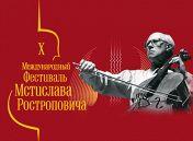 X Международный фестиваль Мстислава Ростроповича: Симфонический оркестр Teatro Real (Испания). Дирижер Густаво Химено (Испания)