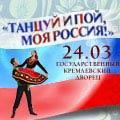 «Танцуй и пой, моя Россия»