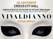 «Vivaldianno – город зеркал»