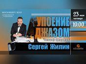 Сергей Жилин и «Фонограф-джаз-бэнд»