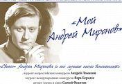 «Мой Андрей Миронов»