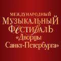 XXVII фестиваль «Дворцы Санкт-Петербурга»: Бенедетта Торре (сопрано, Италия), Олеся Петрова (меццо-сопрано), Липарит Аветисян (тенор, Армения), Владимир Целебровский (баритон)