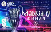 Финал Футбол.Трансляция на самом большом клубном Экране Москвы.