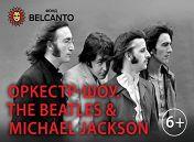 Оркестр-шоу. The Beatles, Sting, Michael Jackson