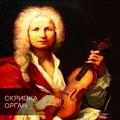 Маргарита Тимошенко (скрипка), Анна Суслова (орган)