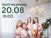 Струнный «Пушкин-квартет»
