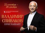 X фестиваль «Владимир Спиваков приглашает»: НФОР. Дирижер Владимир Спиваков