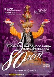 Танцы народов мира. Ансамбль Гаскарова.