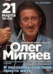 «И оказалось счастьем просто жить!»: Олег Митяев