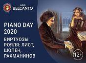 [концерт отменен] Международный фестиваль фортепиано «Piano day 2020»