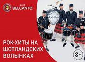«Рок-хиты на шотландских волынках»