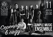 Серенады в саду. Simple Music Ensemble. Концерт в