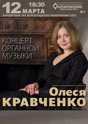 Олеся Кравченко