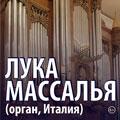 Лука Массалья (орган, Италия)
