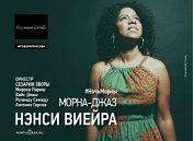 Нэнси Виейра и оркестр Сезарии Эворы